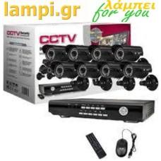 Πλήρες έγχρωμο σετ CCTV εποπτείας και καταγραφής με 8 Κάμερες CCTV 8CH